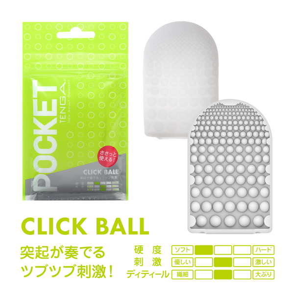POCKET TENGA CLICK BALL(クリック ボール)
