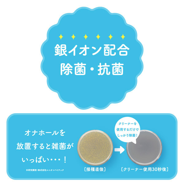G PROJECT×PEPEE HOLE CLEANER(ホール洗浄液)
